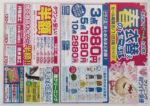 ホワイト急便 チラシ発行日:2014/5/10
