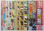 スポーツオーソリティ チラシ発行日:2014/5/9
