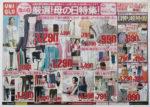 ユニクロ チラシ発行日:2014/5/9