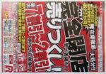アークス チラシ発行日:2014/5/8
