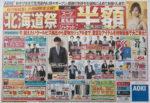 アオキ チラシ発行日:2014/5/17