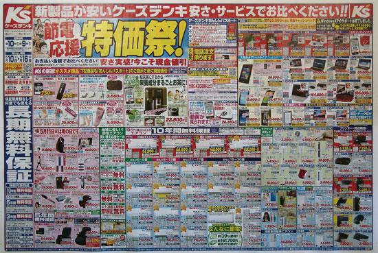 ケーズデンキ チラシ発行日:2014/5/10