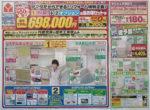 ヤマダ電機 チラシ発行日:2014/5/10