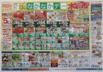 ダイエー チラシ発行日:2014/5/15