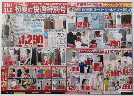 ユニクロ チラシ発行日:2014/5/16