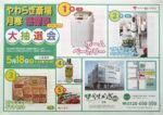 やわらぎ斎場 チラシ発行日:2014/5/18