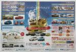 札幌トヨタ チラシ発行日:2014/5/17