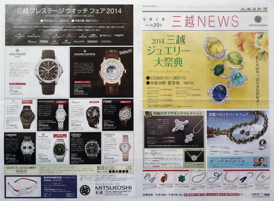 三越 チラシ発行日:2014/5/20