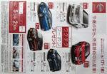 日産自動車 チラシ発行日:2014/5/17