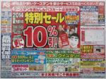ケーズデンキ チラシ発行日:2014/5/17