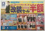 洋服の青山 チラシ発行日:2014/5/17