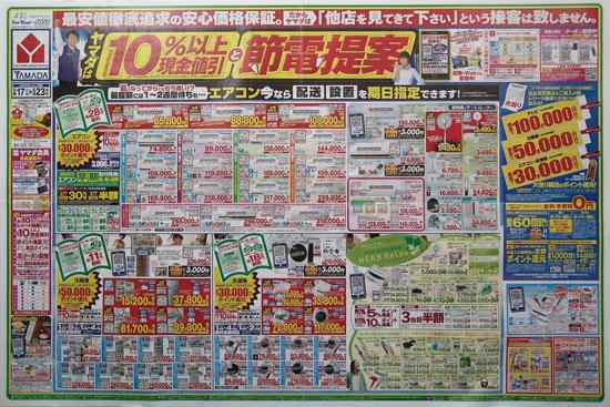 ヤマダ電機 チラシ発行日:2014/5/17