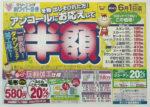 ホワイト急便 チラシ発行日:2014/5/23