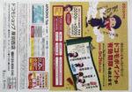 ドコモ チラシ発行日:2014/5/17