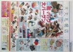 大丸札幌店 チラシ発行日:2014/5/21