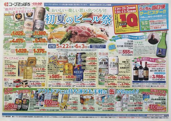 コープさっぽろ チラシ発行日:2014/5/22