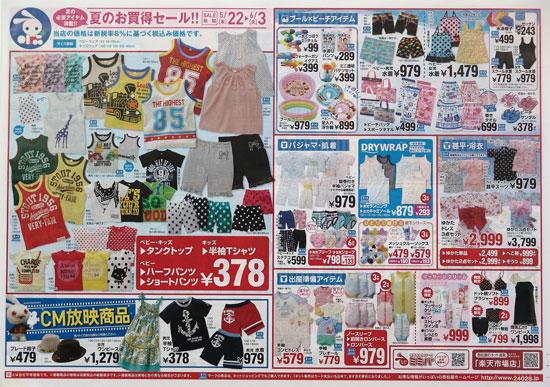 西松屋 チラシ発行日:2014/5/22