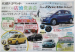 札幌トヨペット チラシ発行日:2014/5/24