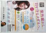 眼鏡市場 チラシ発行日:2014/5/23