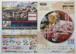野口観光 チラシ発行日:2014/6/1