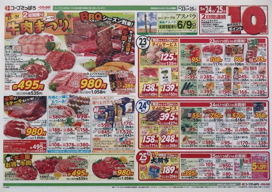 コープさっぽろ チラシ発行日:2014/5/23