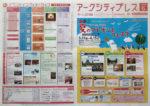 新さっぽろサンピアザ チラシ発行日:2014/5/31