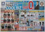 洋服の青山 チラシ発行日:2014/5/31