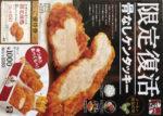 KFC チラシ発行日:2014/5/29