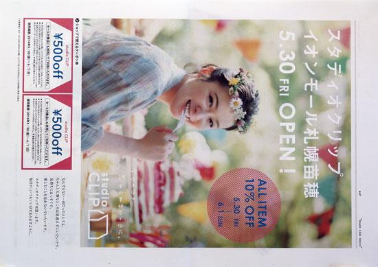 スタディオクリップ チラシ発行日:2014/5/30