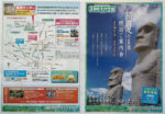 真駒内滝野霊園 チラシ発行日:2014/5/30