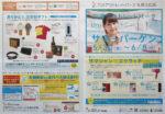 三井アウトレットパーク札幌北広島 チラシ発行日:2014/5/30