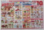 コープさっぽろ チラシ発行日:2014/5/30