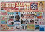 アオキ チラシ発行日:2014/5/31