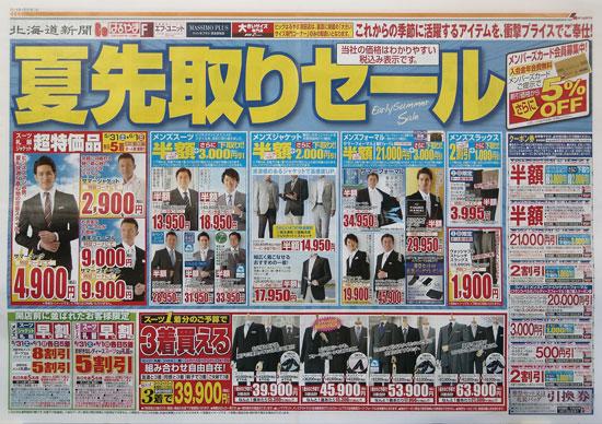 はるやま チラシ発行日:2014/5/31