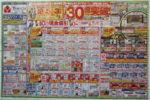 ヤマダ電機 チラシ発行日:2014/5/31