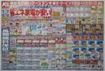 ケーズデンキ チラシ発行日:2014/5/24