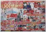 ユニクロ チラシ発行日:2014/5/23
