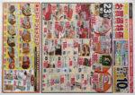 東光ストア チラシ発行日:2014/5/23