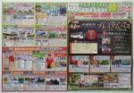 クラブツーリズム チラシ発行日:2014/6/24
