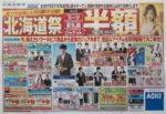 アオキ チラシ発行日:2014/5/24