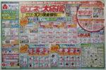 ヤマダ電機 チラシ発行日:2014/5/24