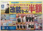 洋服の青山 チラシ発行日:2014/5/24