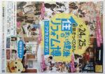 住友不動産 チラシ発行日:2014/5/24