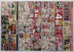 東光ストア チラシ発行日:2014/5/24