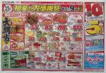 コープさっぽろ チラシ発行日:2014/5/25