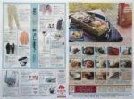 丸井今井 チラシ発行日:2014/5/28
