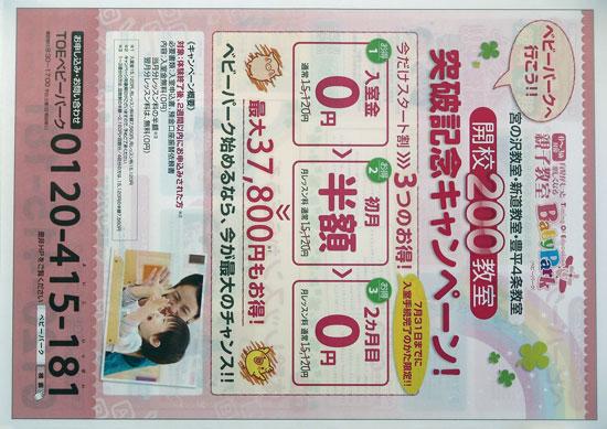 TOEベビーパーク チラシ発行日:2014/5/28