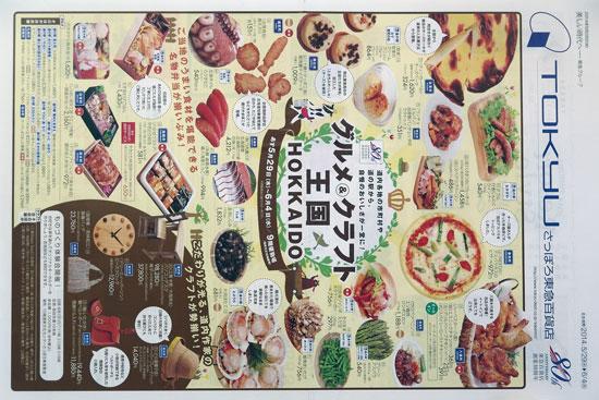 東急百貨店 チラシ発行日:2014/5/29