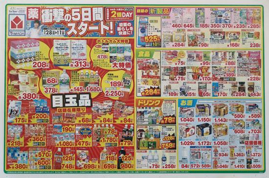 ヤマダ電機 チラシ発行日:2014/5/28