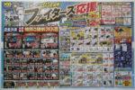 100満ボルト チラシ発行日:2014/5/24